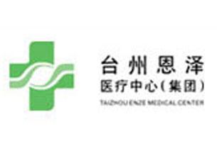 恩泽医疗中心(集团)|医院恒温工程